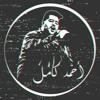 Ahmed Kamel - Kan Fe Tefl أحمد كامل - كان فى طفل.mp3 mp3