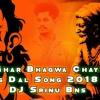 Har Har Bhagwa Chayega Bajrang Dal Song 2018 Mix Dj Srinu Bns Mp3