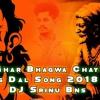HAR HAR BHAGWA CHAYEGA -( BAJRANG DAL SONG 2018 MIX )-DJ SRINU BNS
