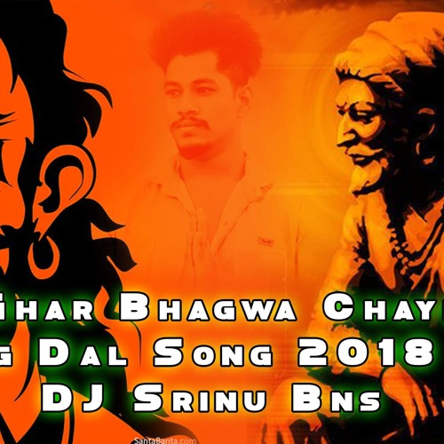 bajrang dal dj song mp3 free download