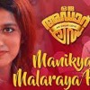 Oru Adaar Love _ Manikya Malaraya Poovi Song Video.mp3
