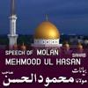 Molana Mehmood Ul Hasan