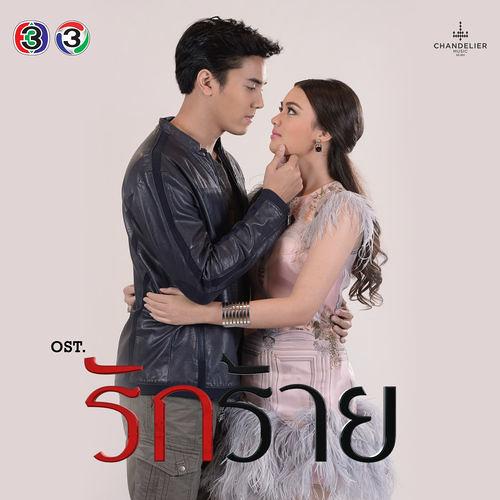 Job Pongsakorn - Won't See Won't Get Hurt (Ost  Rak Rai) by