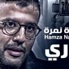 Mix-Music ! Hamza Namira - Dari Ya Alby - حمزة نمرة - داري يا قلبي