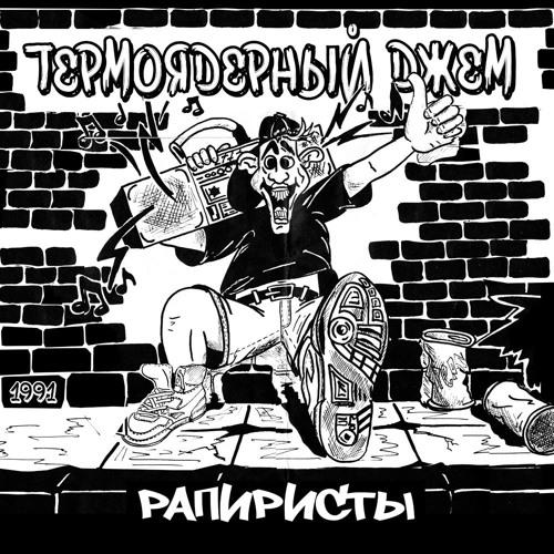 Термоядерный Джем - This is the Groove