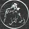 Download Ahmed Kamel - Kan Fe Tefl أحمد كامل - كان فى طفل ( 160kbps ).mp3 Mp3