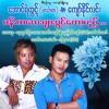 Aung Ye Htut Hinn Thata - Yourt Tae A Yat Ka Thi Par Say (ေရာက္တဲ့အရပ္ကသိပါေစ)