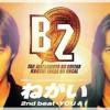 ねがい -Album Simple Long Ver. / B'z