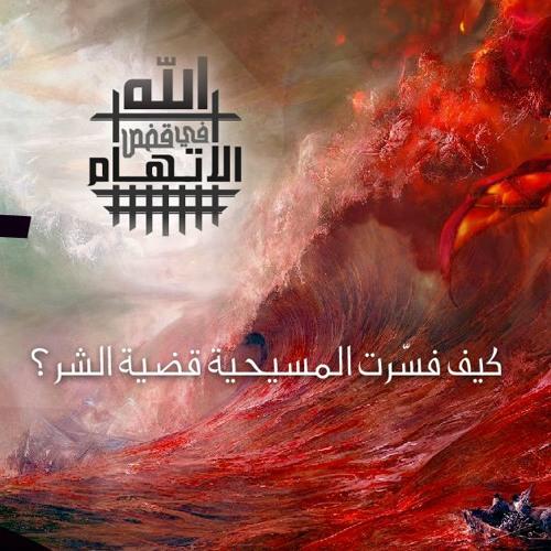 كيف فسرت المسيحية قضية الشر والألم ؟