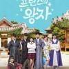 OST Prince Of Prince