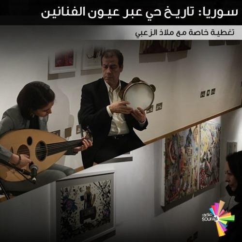 سوريا: تاريخ حي عبر عيون الفنانين