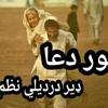 new pashto Mor Nazam