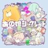 Ano Ko Secret(English Cover)