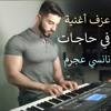 Fi Hagat - Nancy Ajram [Piano Instrumental Cover] في حاجات - نانسي عجرم - عزف بيانو