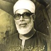 تسجيل نادر -  فضل القرآن الكريم  -  الشيخ محمود خليل الحصري - رحمه الله