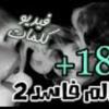 Download مهرجان عالم فاسد ٢ | توزيع : احمد العميد | مهرجانا Mp3