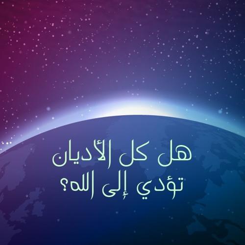 هل كل الأديان تؤدي الي الله