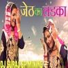 Mere Geth Ka Ladka (Shivani Song 2018 ) Dance Mix  Dj Suraj Sp Mixing