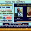 Pushpa Ji With Adv Ashok Kumar On Bharat Ka Samvidhan ( Articles 334 To Articles 338 )