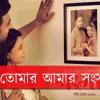 Tomar Amar Shongshar - TAHSAN   Official Audio Track - SHONGSHAR ( Drama )