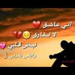 إني عاشق لأ تفارق محمد فهد