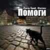 Помоги (Help me) [Russian] (feat. ZERO)