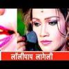 Kamariya Lollipop Lagelu | Bhojpuri |EDM REMIX DEMO ONLY