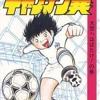 Captain Tsubasa OST Track 1