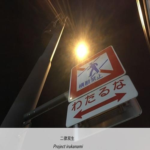 【ボーパラ関西7】二律双生 Xfd