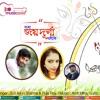 Bolo Joy Durga Maiki By S D Arjun Sharma & Puja Roy mp3