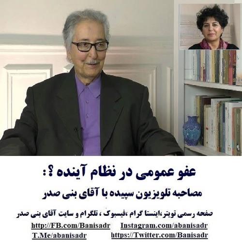 Banisadr 96-12-02=عفو عمومی در نظام آینده ؟ : مصاحبه تلویزیون سپیده با آقای بنی صدر