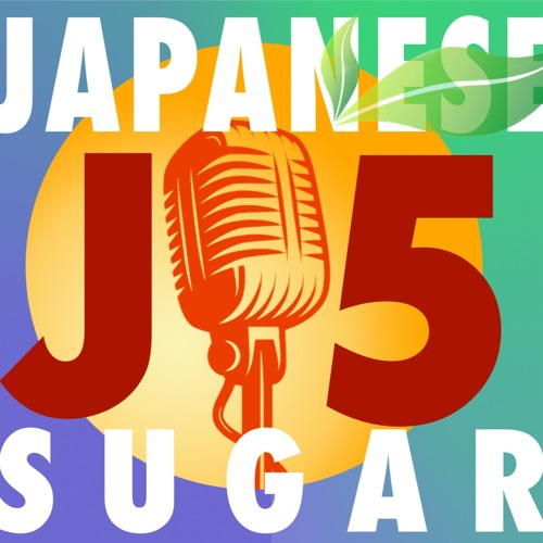 [日本語版]エピソード5 - 砂糖