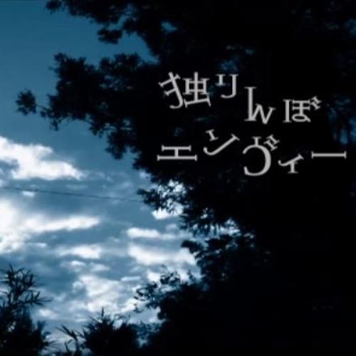 「独りんぼエンヴィー」 Hitorinbo Envy (acoustic ver.) /  歌ってみた ver. Kream