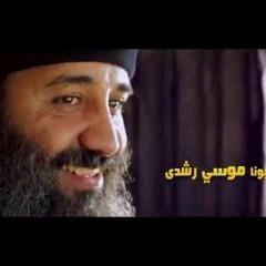 ترنيمه-كم يحلو لي -ابونا موسى رشدى