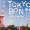 Tokyo Bon 東京盆踊り2020 (Makudonarudo) Namewee 黃明志 Ft. Meu Ninomiya 二宮芽生