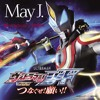 Kizuna∞Infinity - May J. (Ultraman Geed the Movie Theme)
