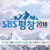 SBS 평창 2018 (Pyeongchang Olympics 2018)intro Soundtrack