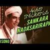 Shankara Naadasharirapara - Sankarabharanam Movie Song - Somayajulu