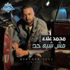 Download Mohamed Alaa - Mesh Shabah Had | محمد علاء - مش شبه حد Mp3