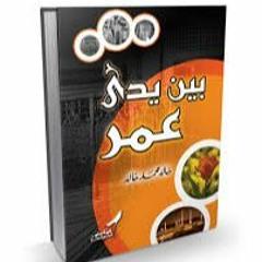من كتاب بين يدي عمر - رهام زيدان