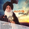 JHOOLDE SHARABI (Lok Tath)-Mewa Singh Palia - Harpal Singh Shamla - Sukhpal Darshan - Punjabi Songs