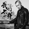 Download 1. Da Zhuang - Wo Men Bu Yi Yang - V2 (LVS Remix) Mp3