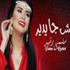 Salma Rachid - ACH JA YDIR (Radio Edit)