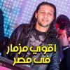 Download اقوي مزمار فى مصر 2018   مزمار عبسلام الجديد   من العالمي محمد عبد السلام Mp3