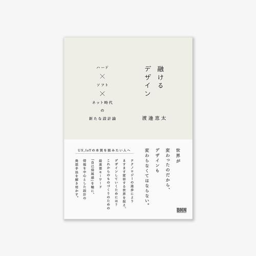 融けるデザインとexUI : 渡邊恵太さん