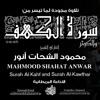 Download الاذاعة البريطانية : الشيخ محمود الشحات أنور ما تيسر من سورة الكهف والكوثر Mp3
