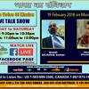 Pushpa Ji With Adv Ashok Kumar On Bharat Ka Samvidhan ( Articles 339 To Articles 347 )