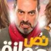 Download احمد بتشان قابلتك امتي  اغنية فيلم نص جوازه 2018 Mp3