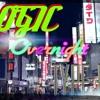 Logic - Overnight (Type Beat)