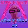 heavy trap 3